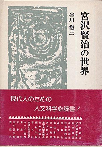 宮沢賢治の世界 (1970年) (叢書日本文学史研究)