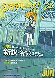 ミステリーズ!vol.71 (ミステリーズ!)