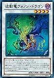 遊戯王カード 波動竜フォノン・ドラゴン(スーパー)/プライマル・オリジン(PRIO)