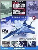 自衛隊モデル・コレクション 2013年 4/9号 [分冊百科]
