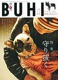BUHI (ブヒ) 2011年 夏号 [雑誌]