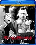 虎の尾を踏む男達 [Blu-ray]