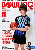 ボウリング・マガジン 2015年 04 月号 [雑誌]