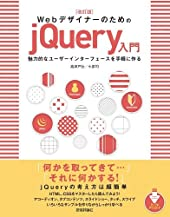 改訂版 Webデザイナーのための jQuery入門