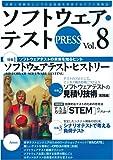ソフトウェア・テスト PRESS Vol.8