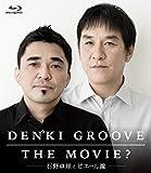 DENKI GROOVE THE MOVIE? ~石野卓球とピエ...[Blu-ray/ブルーレイ]