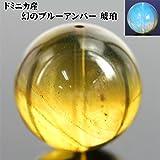 ドミニカ産幻のブルーアンバー 琥珀 約18.3mm 大粒
