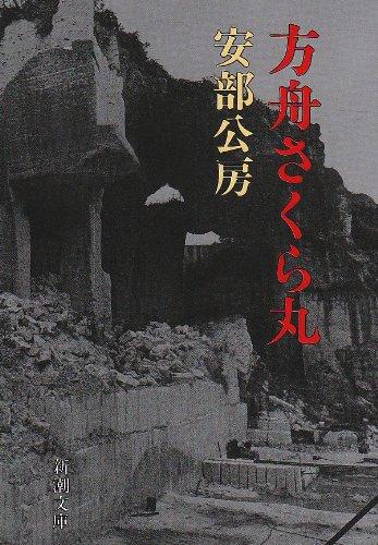 方舟さくら丸 (新潮文庫)