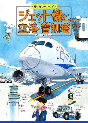 ジェット機と空港・管制塔 (乗り物ひみつルポ 3)