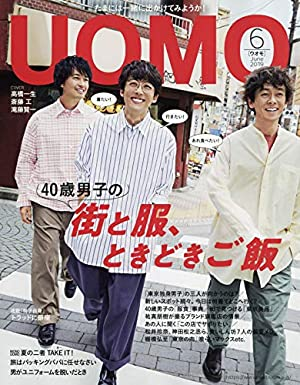 UOMO(ウオモ) 2019年 06 月号