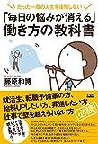 「毎日の悩みが消える」働き方の教科書