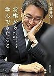 将棋から学んできたこと (朝日文庫)