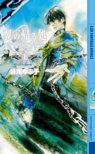 翼の帰る処 上 (1) (幻狼FANTASIA NOVELS S 1-1)
