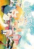 めくるめく(4) (アヴァルスコミックス)