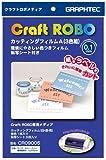 グラフテック カッティングフィルム A(白・黒・青の3枚1組) CR09005