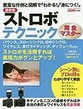 最新版 ストロボテクニック完全マスター (Gakken Camera Mook)