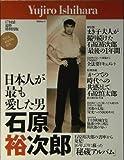 日本人が最も愛した男石原裕次郎―17回忌追悼特別出版 TODAYムック