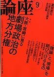 論座 2008年 09月号 [雑誌]