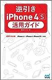逆引きiPhone 4S活用ガイド iOS 5対応版 iPhone 4S・iPhone 4・iPhone 3GS対応