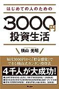 はじめての人のための3000円投資生活