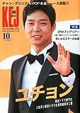 コリア エンタテインメント ジャーナル 2011年 10月号