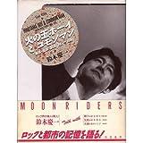 火の玉ボーイとコモンマン―東京・音楽・家族1951‐1990