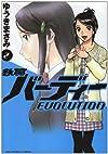 鉄腕バーディー EVOLUTION 2 (ビッグコミックス)