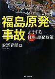 ポスト菅政権のビジョンと与野党の大連立の可能性1:菅首相はなぜ人気を急落させたのか?
