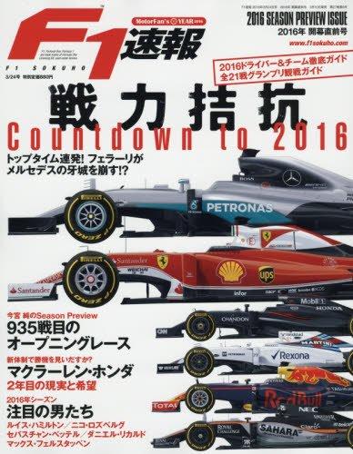 F1速報 2016年 3/24 号 [雑誌]