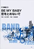 バンドスコア・ピース BE MY BABY/恋をとめないで (Song by COMPLEX)