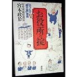 """Oyakusho no okite: Buttobi """"Kasumigaseki"""" jijo (Japanese Edition)"""