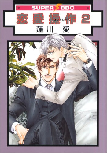 恋愛操作 2 (2) (スーパービーボーイコミックス)