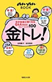 ananBOOK 金トレ! (an・an BOOK)