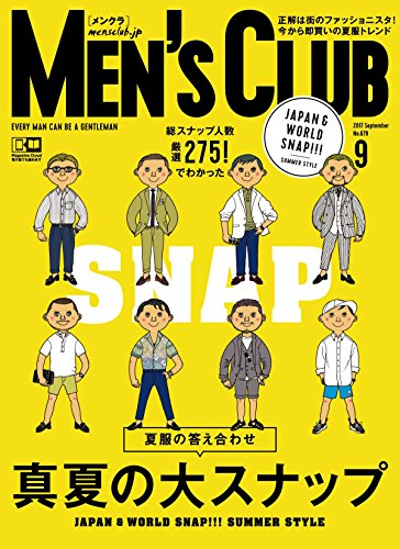 MEN'S CLUB 2017年9月号 大きい表紙画像