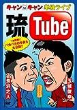 """キャン×キャン 単独ライブ""""琉Tube"""" [DVD]"""