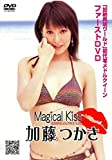 加藤つかさ Magical Kiss~マジカルキッス~[DVD]