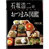石坂浩二のおつまみ図鑑