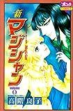 新マジシャン 8 (ボニータコミックス)