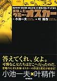 実験人形ダミー・オスカー 13 (キングシリーズ)