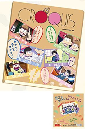 おそ松さん 松野家アルバム クロッキー帳