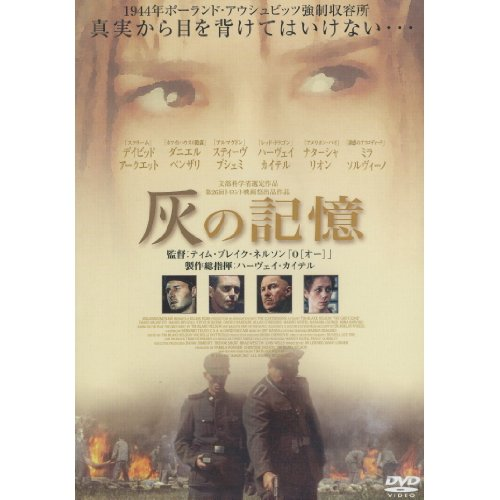 灰の記憶  APD-1018 [DVD]