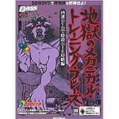 ベース・マガジン 地獄のメカニカル・トレーニング・フレーズ 凶速DVDで特殺DIE侵略編(DVD付き)