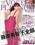 VoCE PLATINUM ( ヴォーチェ・プラチナム ) 2009年 11月号 [雑誌]
