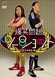 2013年度版 漫才 爆笑問題のツーショット [DVD]