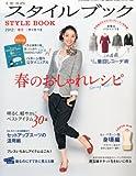 ミセスのスタイルブック 2012年 03月号 [雑誌]