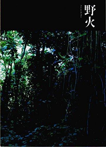 【映画パンフレット】 『野火』 出演:塚本晋也.リリー・フランキー