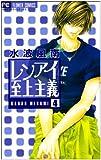 レンアイ至上主義 4 (フラワーコミックス)