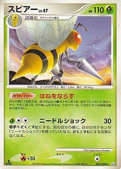 スピアー LV.47 ポケモンカードゲーム 時の果ての絆収録カード Pt2-003 レア
