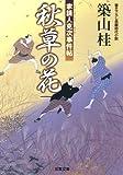秋草の花ー家請人克次事件帖(4)