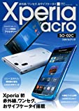 Xperia acro SO-02C スタイルブック (日経BPパソコンベストムック) [ムック] / 日経BP社 (編集); 日経BP社 (刊)